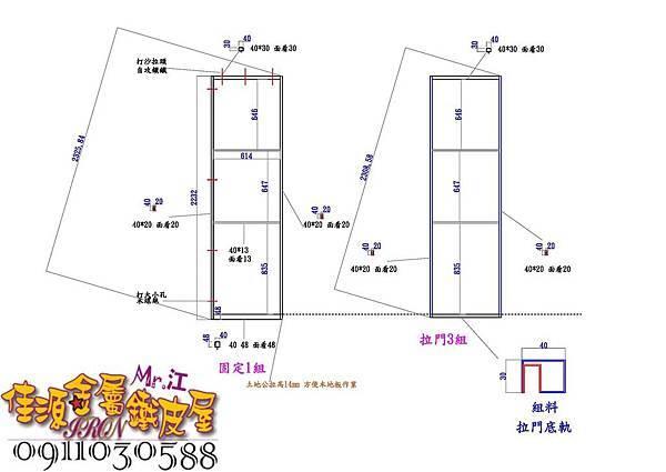 金屬玻璃拉門與格間 (4).jpg