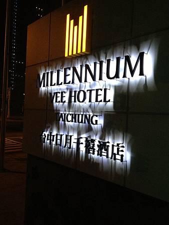 102.11台中日月千禧酒店