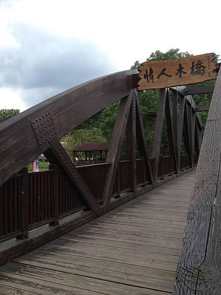 103.05台中情人木橋
