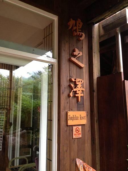 103.06鳩之澤溫泉