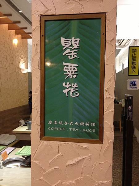 103.12嬰栗花火鍋