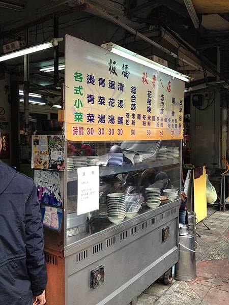 104.02板橋秋香的店