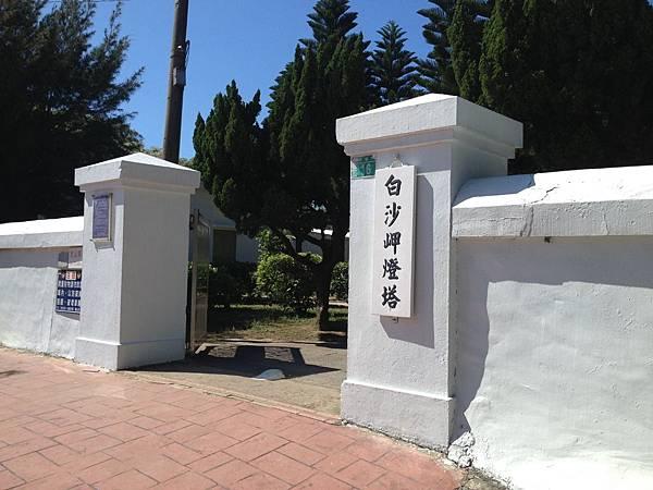 104.04桃園白沙(山甲)燈塔