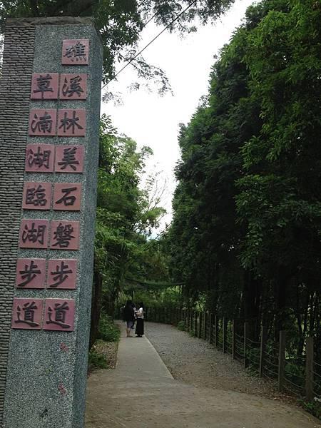 104.05林美石盤步道