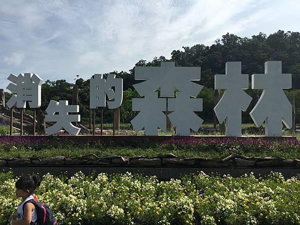106.05綠色博覽會