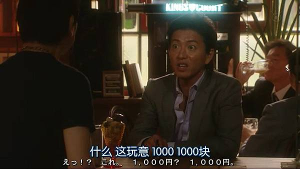 PRICELESS.Ep01.Chi_Jap.HDTVrip.704X396-YYeTs人人影视.rmvb_20121027_164655.269