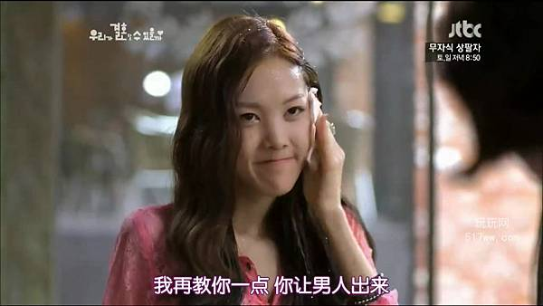 [玩玩网字幕社 www.517ww.com][我们可以结婚吗][第02集][韩语中字][720p].rmvb_20121103_221433.874