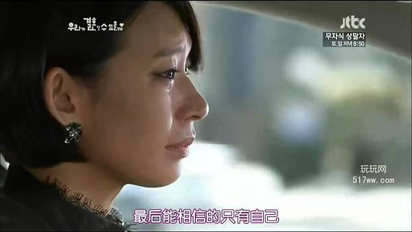 [玩玩网字幕社 www.517ww.com][我们可以结婚吗][第02集][韩语中字][720p].rmvb_20121103_221457.664