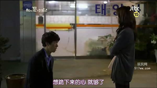 [玩玩网字幕社 www.517ww.com][我们可以结婚吗][第02集][韩语中字][720p].rmvb_20121103_222029.024