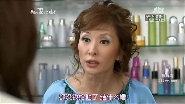 [玩玩网字幕社 www.517ww.com][我们可以结婚吗][第02集][韩语中字][720p].rmvb_20121103_223148.098
