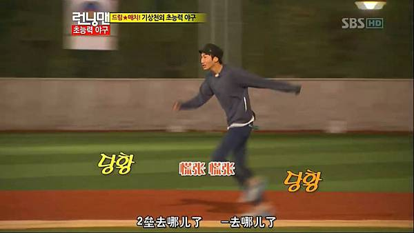 [RMCN_YJSCAFE_韩饭之家CRU]running_man.E119.121111.KO_CN.rmvb_20121117_230725.373