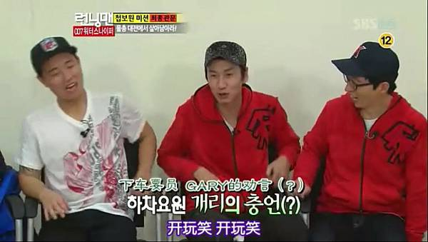[TSKS][Running man][E120][20121118][KO_CN].rmvb_20121121_163537.678