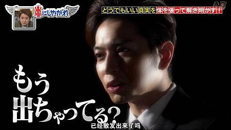 【AF】[HD]20150411嵐にしやがれ.avi_20150509_202728.478.jpg