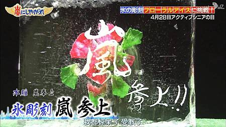 【DYZ】[HD] 150425 嵐にしやがれ(中文字幕).mkv_20150509_210235.864.jpg