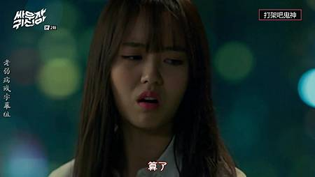 [tvN月火]打架吧鬼神.E02.720p.韩语中字.老弱病残字幕组.mkv_005545.174.jpg