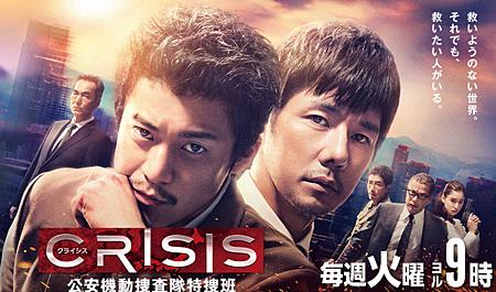 CRISIS-キャプ.png