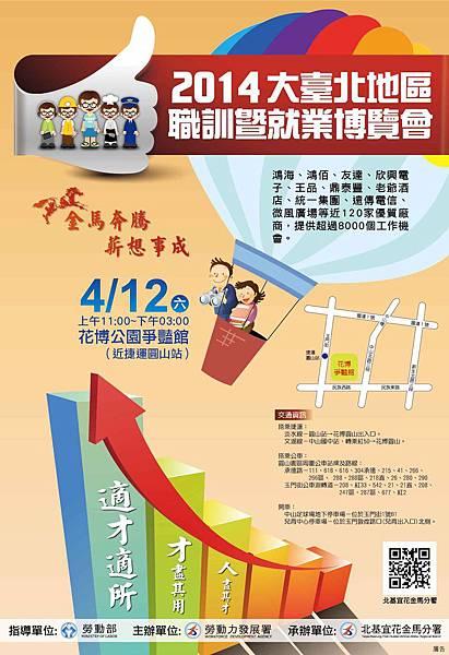 2014大臺北地區職訓曁就業博覽會