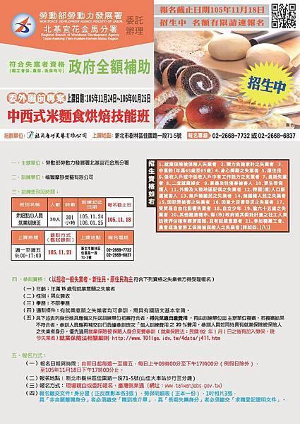 105-11中西式米麵食烘焙技能班.jpg