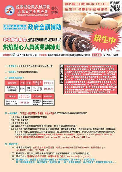 105-11烘焙點心人員就業訓練班.jpg