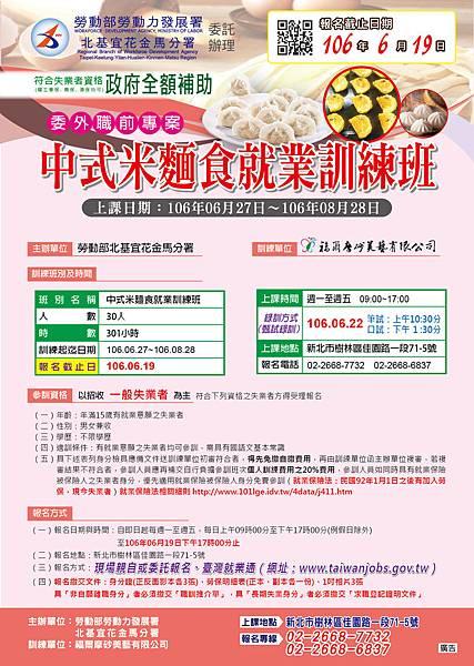 委外職前專案-中式米麵食就業訓練班(樹林)-01.jpg