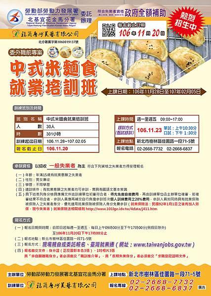 106-3委外職前專案-中式米麵食就業培訓班(樹林)-01.jpg