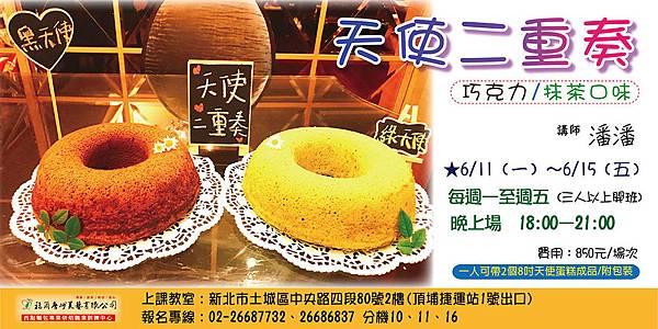 天使蛋糕烘焙班-01.jpg