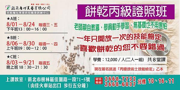 02-ACC抬頭-餅乾丙級證照班 -.jpg