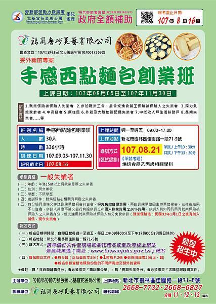 【北分署】107-2-3a-手感西點麵包創業班(山佳)-01.jpg