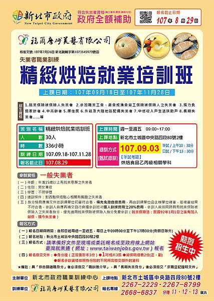 【新北市政府】107-3-2b精緻烘焙就業培訓班(頂埔) DM-01.jpg