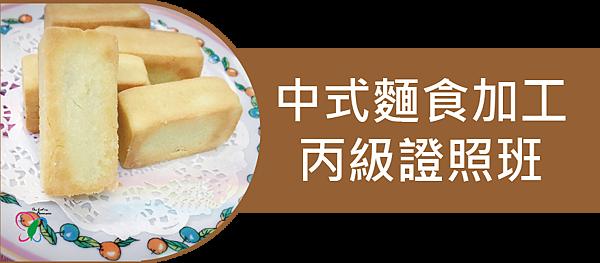 中式麵食加工
