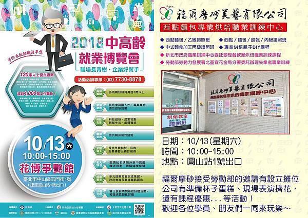 中高齡就業博覽會
