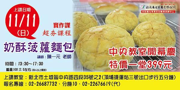 奶酥菠蘿麵包課-01.jpg