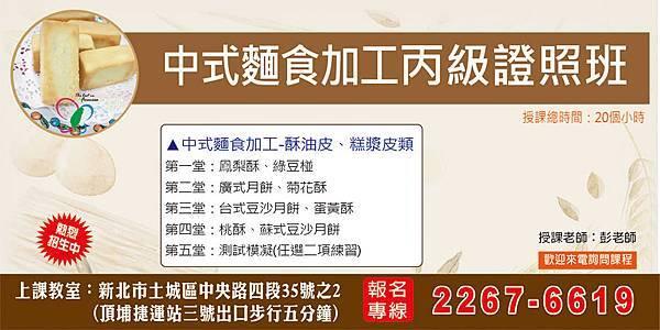 中式麵食加工-丙級證照班.jpg