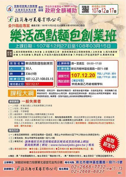 107-5a樂活西點麵包創業班.jpg