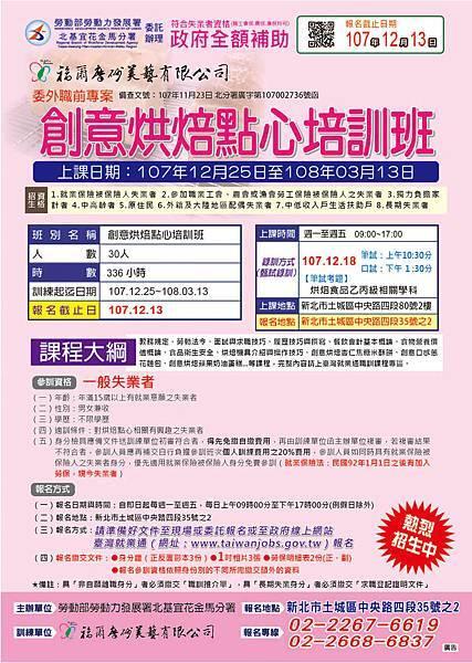 107-4b-創意烘焙點心培訓班.jpg