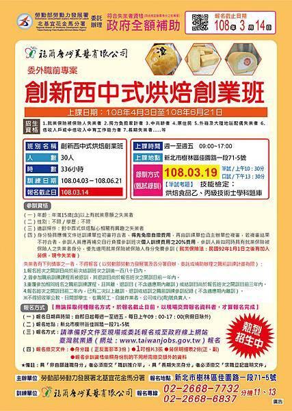 創新西中式烘焙創業班(樹林).jpg