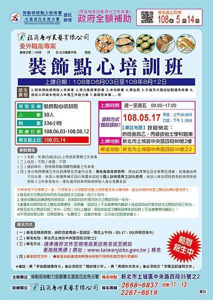 裝飾點心培訓班(頂埔) DM-01.jpg