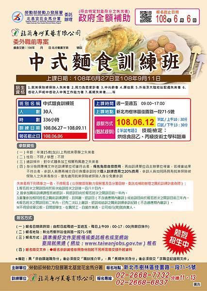 中式麵食訓練班(樹林) DM-01.jpg