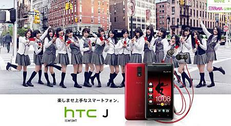 htc-j-ready-to-fly-out-of-japan-to-taiwan_tt-af_0