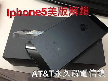 iphone官方解鎖