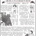 1 03.09.04漸凍人 國語日報.jpg