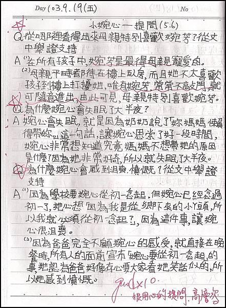小婉心(5.6)1.jpg