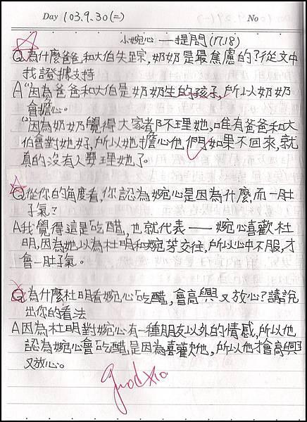 小婉心(17.18)1.jpg