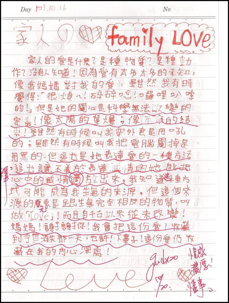家人的愛4.jpg