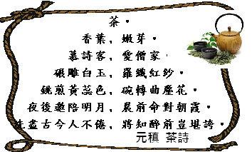 茶詩3.JPG