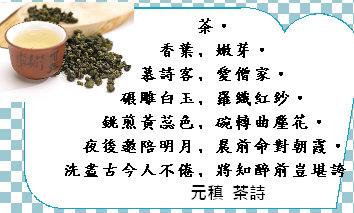 茶詩2.JPG