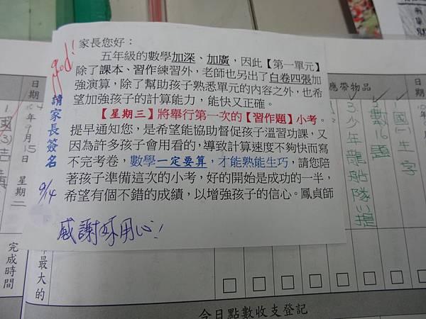 五上數學小考提醒.JPG
