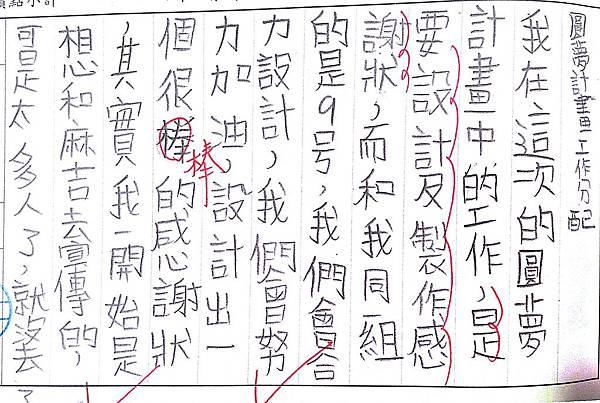 圓夢計畫第4頁.jpg