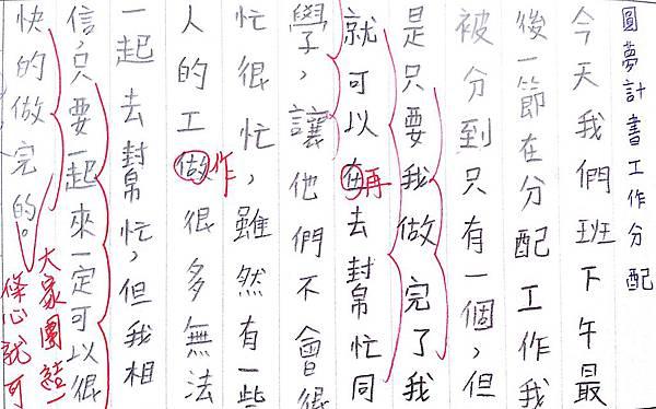 圓夢計畫第8頁.jpg