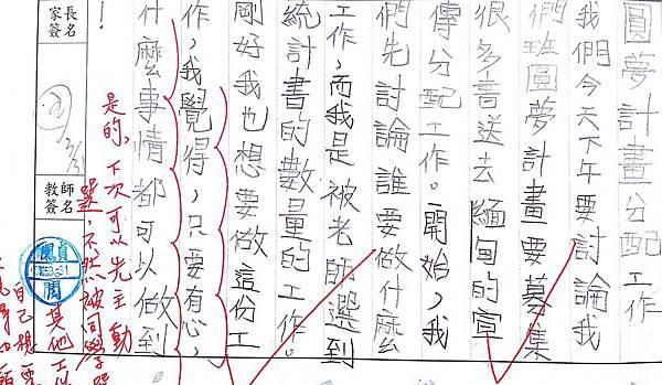 圓夢計畫第9頁.jpg